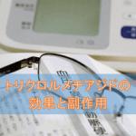 トリクロルメチアジドの効果と副作用【降圧剤・利尿剤】