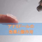 アナミドール軟膏の効果と副作用【外用ステロイド薬】