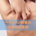 ベクラシン軟膏の効果と副作用【外用ステロイド薬】