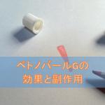 ベトノバールG軟膏の効果と副作用【外用ステロイド・抗菌薬】