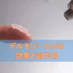 デルモゾールG軟膏の効果と副作用【外用ステロイド・抗菌薬】