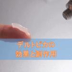 デルトピカ軟膏の効果と副作用【外用ステロイド薬】