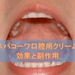 デスパコーワ口腔用クリームの効果と副作用【口内炎治療薬】