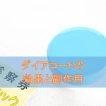 ダイアコート軟膏の効果と副作用【外用ステロイド薬】
