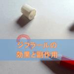ジフラール軟膏の効果と副作用【外用ステロイド薬】