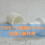 ジフロラゾン酢酸エステルの効果と副作用【外用ステロイド薬】