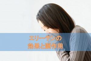 エリーテンの効果と副作用