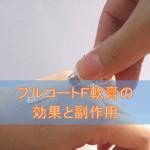 フルコートF軟膏の効果と副作用【外用ステロイド・抗菌薬】