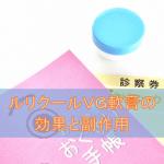 ルリクールVG軟膏の効果と副作用【外用ステロイド・抗菌薬】