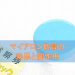 マイアロン軟膏の効果と副作用【外用ステロイド薬】