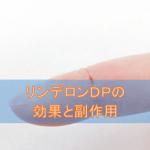 リンデロンDPの効果と副作用【外用ステロイド剤】