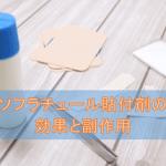 ソフラチュール貼付剤の効果と副作用【外用抗生剤】