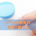 ソルベガ軟膏の効果と副作用【外用ステロイド薬】