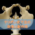 テリボン皮下注の効果と副作用【骨粗しょう症治療剤】