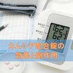 カムシア配合錠の効果と副作用【降圧剤】