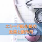 エカード配合錠の効果と副作用【降圧剤】
