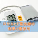 ロサルヒド配合錠の効果と副作用【降圧剤】
