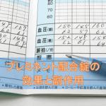 プレミネント配合錠の効果と副作用【降圧剤】