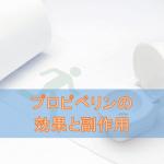 プロピベリンの効果と副作用【過活動膀胱治療薬】