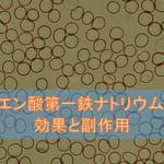 クエン酸第一鉄Na(ナトリウム)の効果と副作用【造血剤】