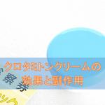 クロタミトンクリームの効果・効能と副作用【かゆみ止め】