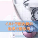 イルトラ配合錠の効果と副作用【降圧剤】