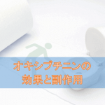 オキシブチニン塩酸塩の効果と副作用【頻尿・過活動膀胱治療薬】