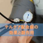 テルチア配合錠の効果と副作用【降圧剤】