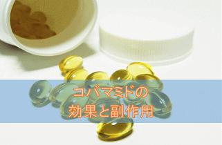 コバマミドの効果と副作用