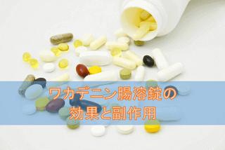 ワカデニンの効果と副作用